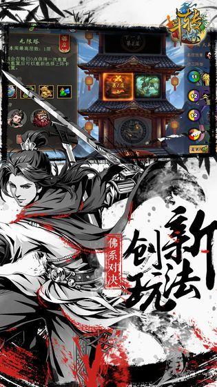 流浪武林手游官网正版下载图4: