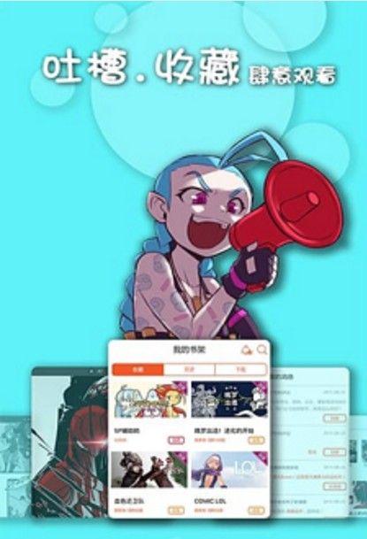 柚猫漫画屋APP安卓版下载图1: