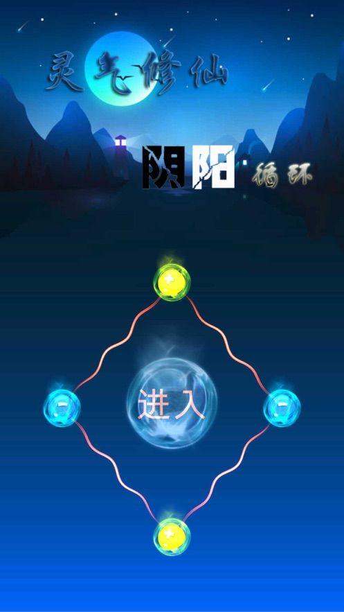 灵气修仙游戏安卓版官方下载图片2