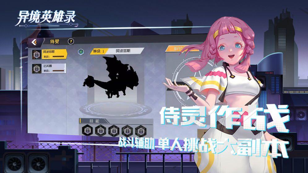 异境英雄录手游安卓官网版下载图4:
