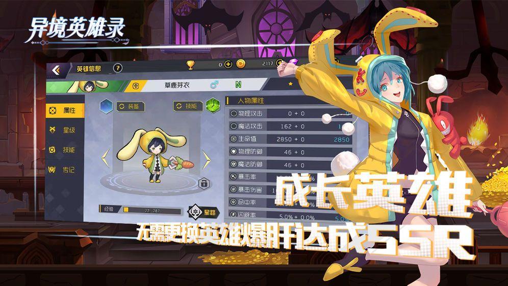 异境英雄录手游安卓官网版下载图5: