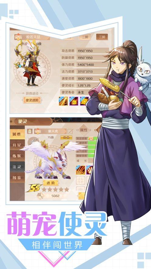 萌萌召唤师手游最新安卓版下载图1: