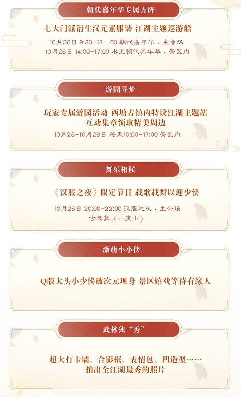 《一梦江湖》X中国西塘汉服文化周,门派汉元素服装亮相[视频][多图]图片4