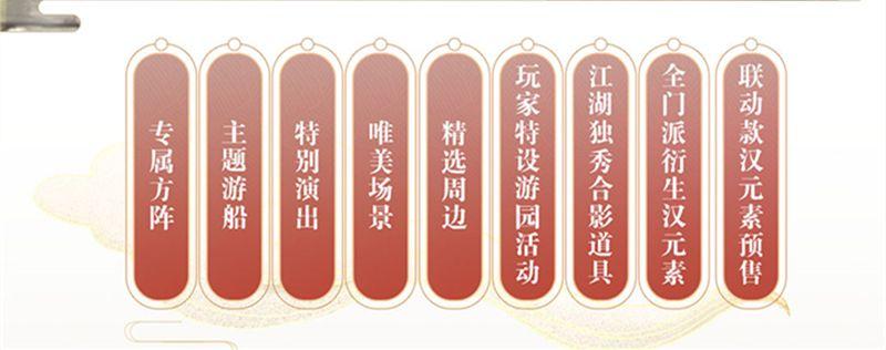 《一梦江湖》X中国西塘汉服文化周,门派汉元素服装亮相[视频][多图]图片2