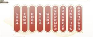 《一梦江湖》X中国西塘汉服文化周,门派汉元素服装亮相图片2