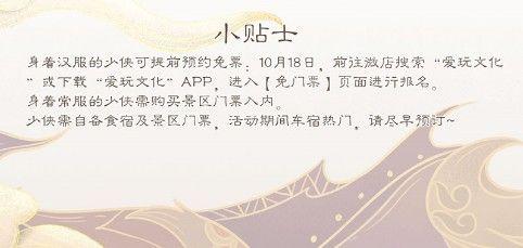 《一梦江湖》X中国西塘汉服文化周,门派汉元素服装亮相[视频][多图]图片5