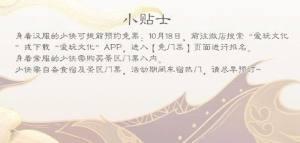 《一梦江湖》X中国西塘汉服文化周,门派汉元素服装亮相图片5
