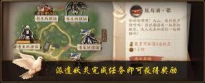 《神都夜行录》X《阴阳师》联动活动开启!限定SSR/SR妖灵登场图片8
