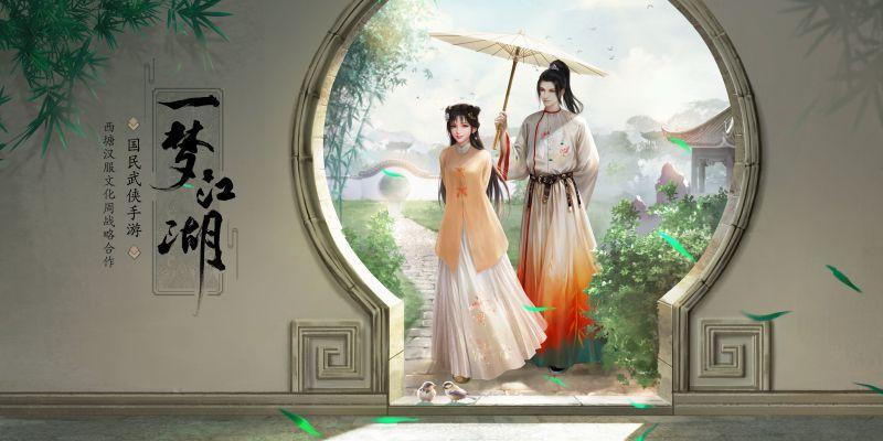 《一梦江湖》X中国西塘汉服文化周,门派汉元素服装亮相[视频][多图]图片1