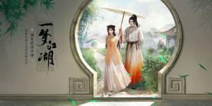 《一梦江湖》X中国西塘汉服文化周,门派汉元素服装亮相图片1