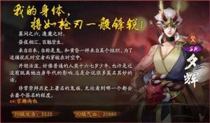 《神都夜行录》X《阴阳师》联动活动开启!限定SSR/SR妖灵登场图片3