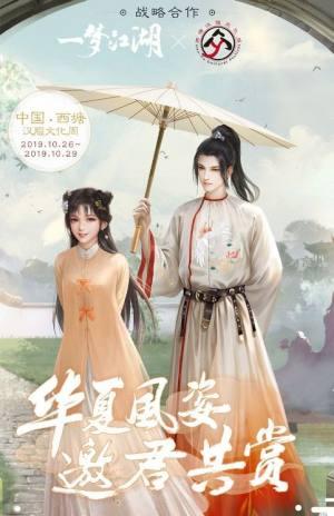 《一梦江湖》X中国西塘汉服文化周,门派汉元素服装亮相图片3