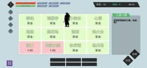 迷你江湖游戏安卓官方版下载图片3