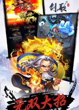 新幻想群侠传正式版图2