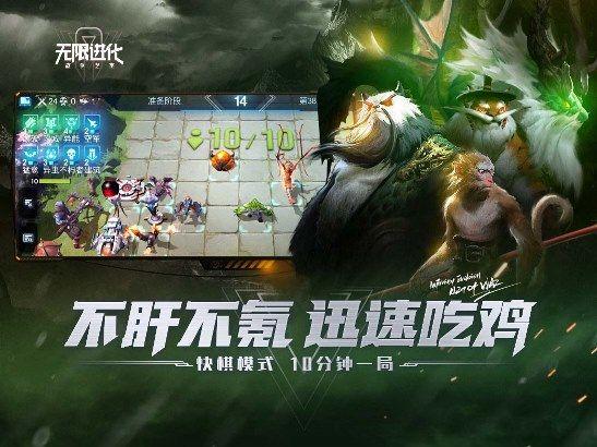 抖音战争艺术自走棋无限进化手游官网最新版下载图6: