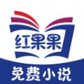 红果果免费小说APP