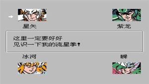 圣斗士黄金传说中文版图2