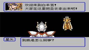 圣斗士黄金传说中文版图1