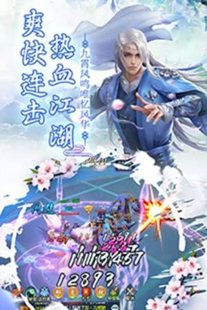 影舞星尘手游官方网站最新版下载图片3