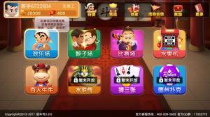 点子斗地主APP手机版下载图片1
