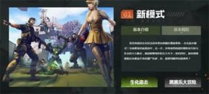 """CF手游""""生化追击""""新模式今日上线!专属地图同步登场图片2"""