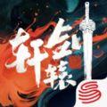 轩辕剑龙舞云山手游网易官方版下载地址