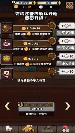 鲲鲲小吃店无限钻石安卓版下载图片2