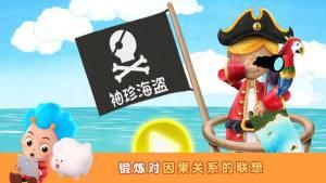 袖珍海盗游戏安卓中文版下载图片1