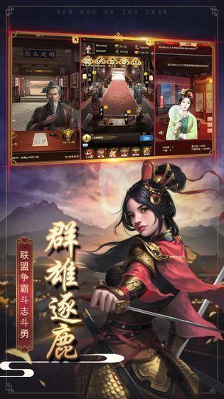 三国大作战4官方内购破解版下载图1: