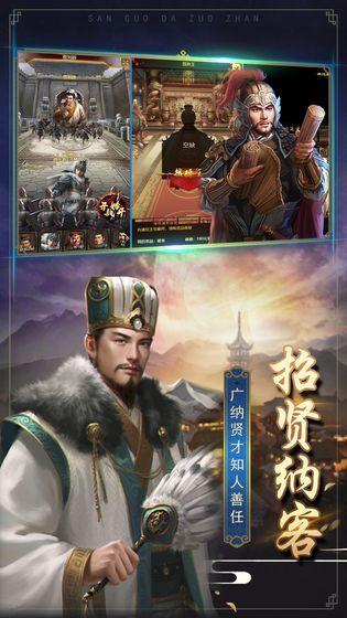 三国大作战4官方内购破解版下载图5: