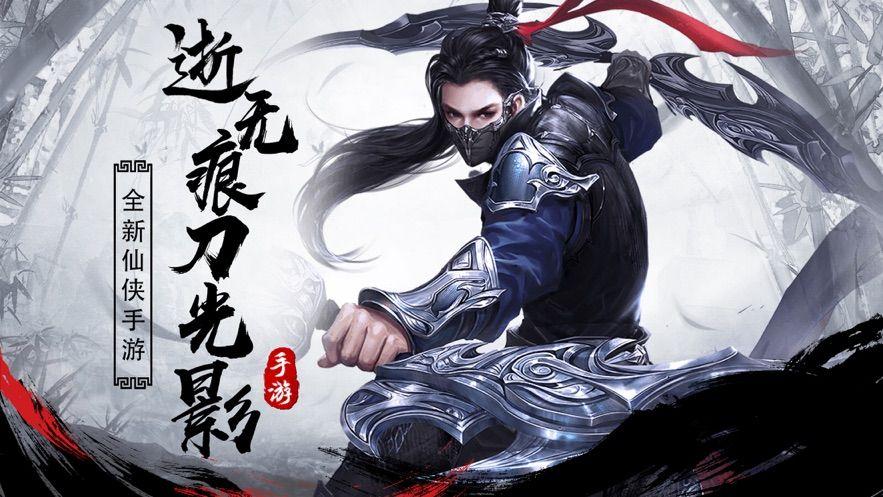 逝影手游最新正式版下载图1: