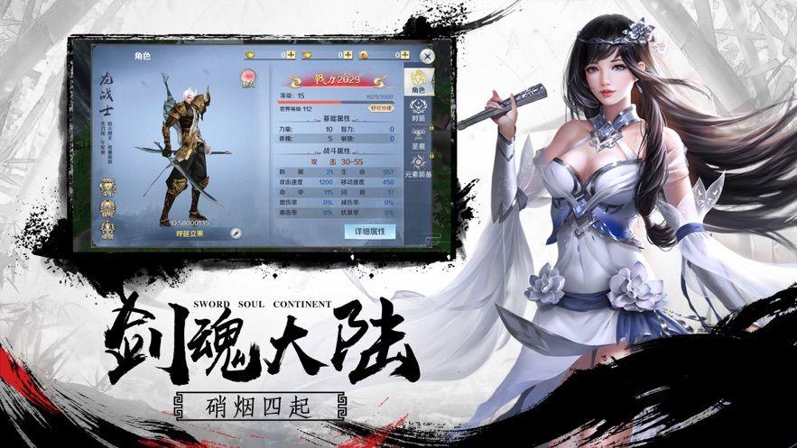 逝影手游最新正式版下载图2: