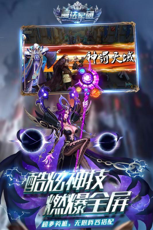 魔法军团手游官方安卓正版下载图3: