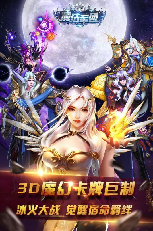 魔法军团手游官方安卓正版下载图1: