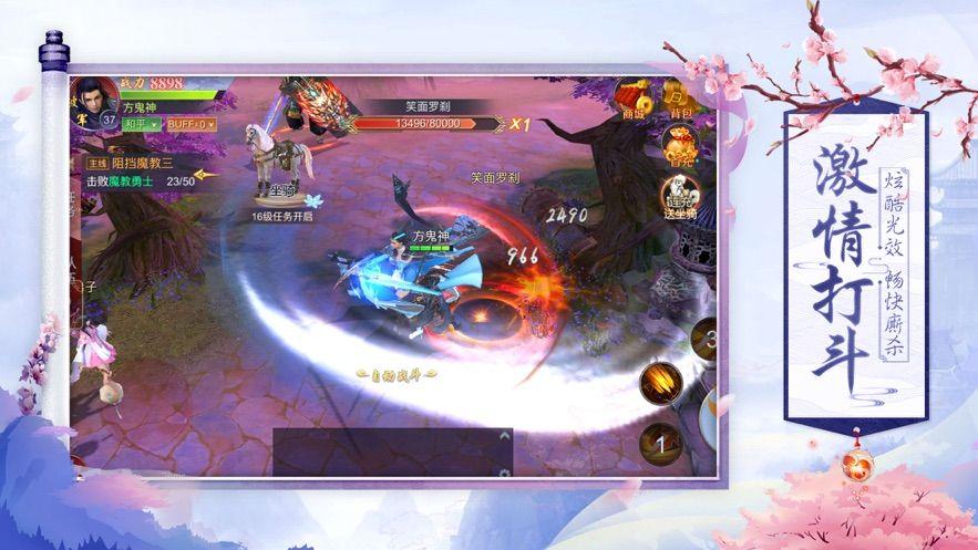 仙路传说游戏官方网站下载正式版图1: