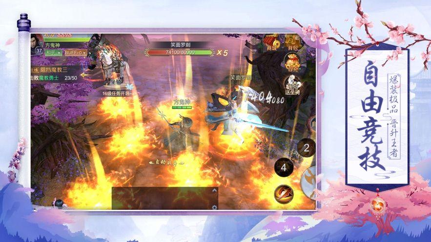 仙路传说游戏官方网站下载正式版图4:
