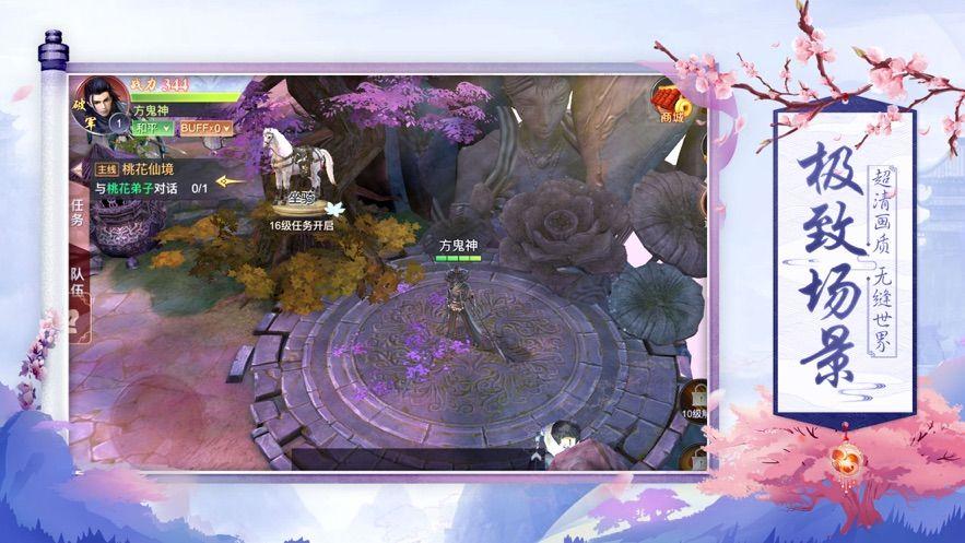 仙路传说游戏官方网站下载正式版图2: