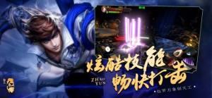 爽快王者荣耀版手游图3