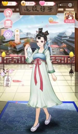 女帝升职记微信游戏无限金币下载图片2