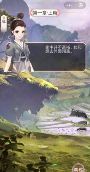 女帝升职记微信游戏无限金币下载图片1