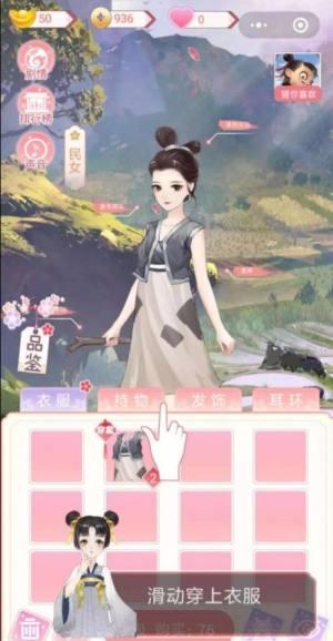 女帝升职记微信游戏无限金币下载图片4