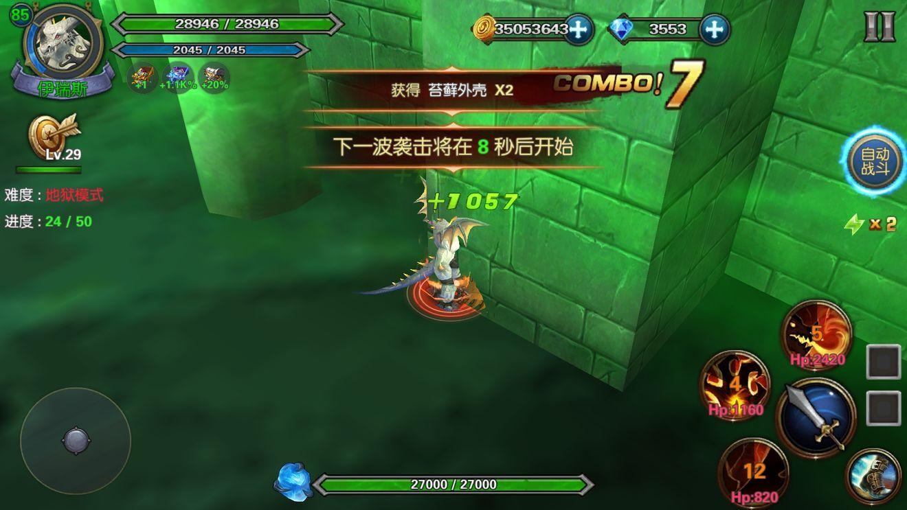幻想小勇士1.3.0无限宝石红钻内购免费修改版下载图3: