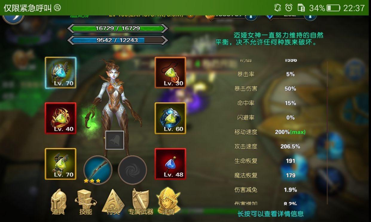幻想小勇士1.1.8无限内购400级存档修改版地址下载图3: