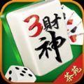 3财神茶苑app