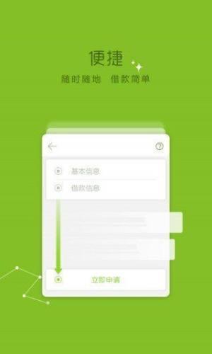 芦花借贷APP官方平台下载图片3