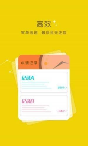 芦花借贷APP官方平台下载图片2