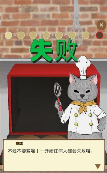 疯狂猫咪甜品店无限金币去广告破解版图1: