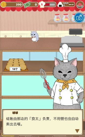 疯狂猫咪甜品店无限金币去广告破解版图3: