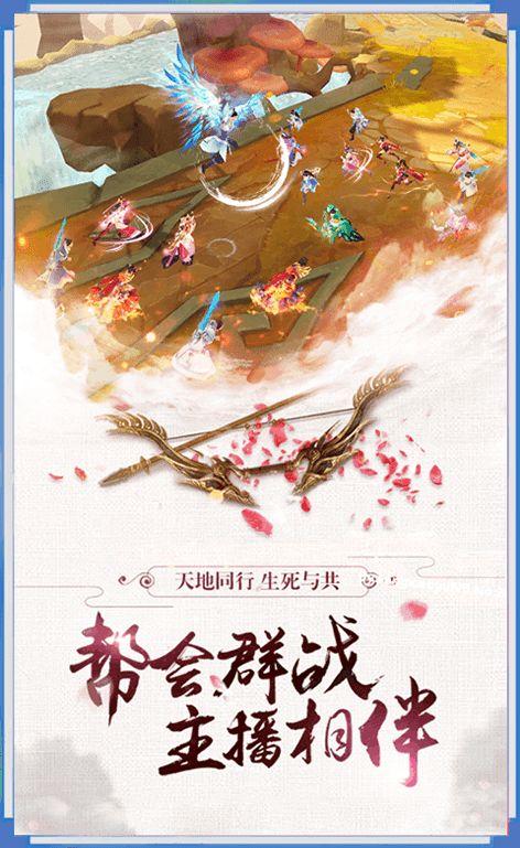 斩天仙境手游官方网站最新版下载图4: