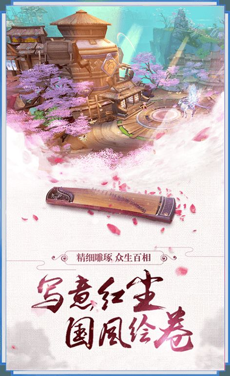 斩天仙境手游官方网站最新版下载图2: